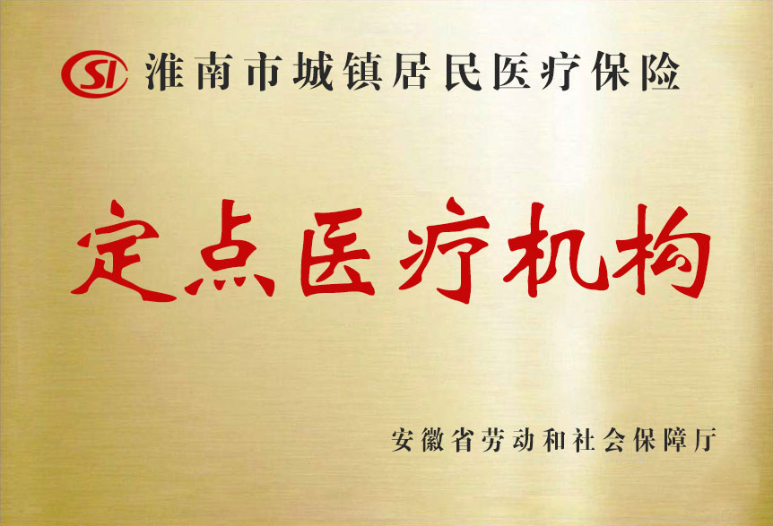 淮南市城镇居民医保定点医疗机构