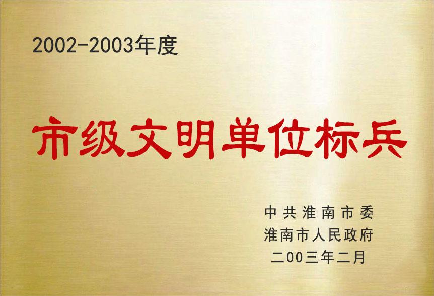 2002-2003年度市级文明单位标兵