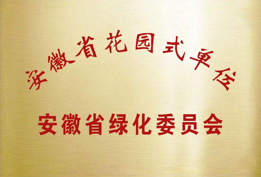 安徽省花园式单位