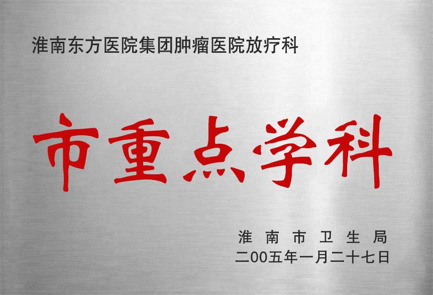 淮南东方医院集团肿瘤医院放疗科市重点学科