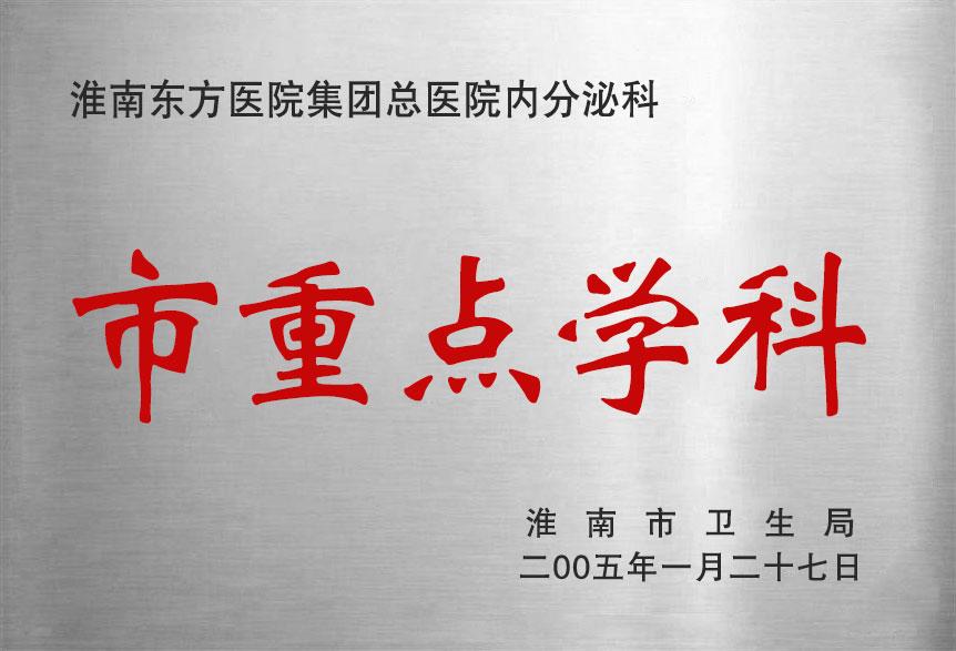 淮南东方医院集团总医院内分泌科市重点学科