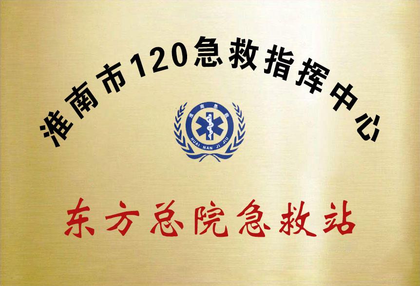 淮南市120急救指挥中心