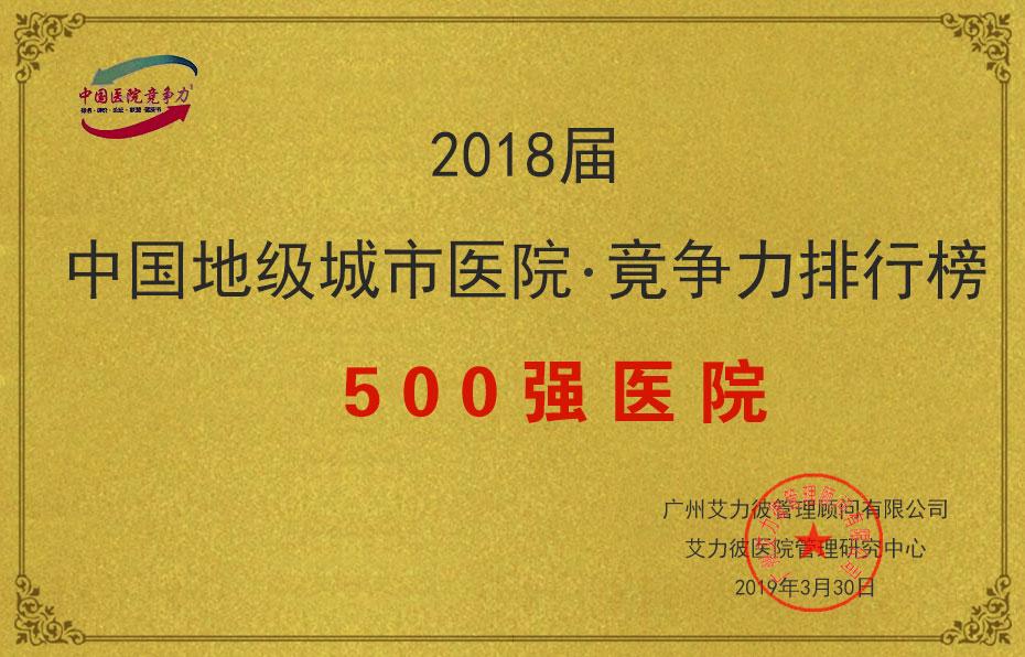 2018届中国地级城市医院竟争力排行榜500强医院
