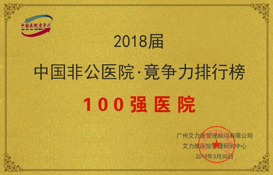 2018中国非公医院竟争力排行榜100强医院